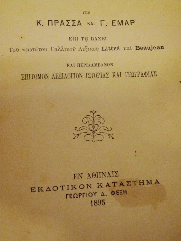 Old book 1895 edition