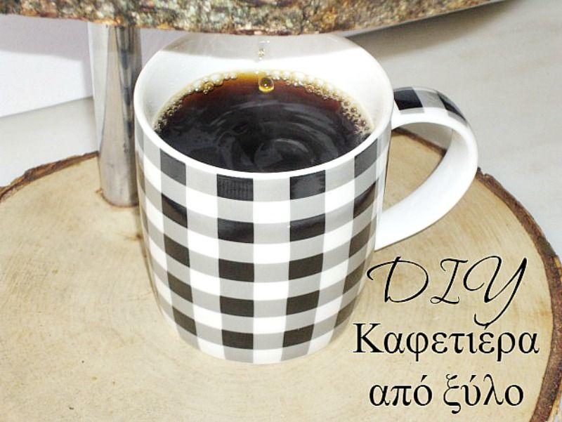 Καφετιέρα από φέτες ξύλου