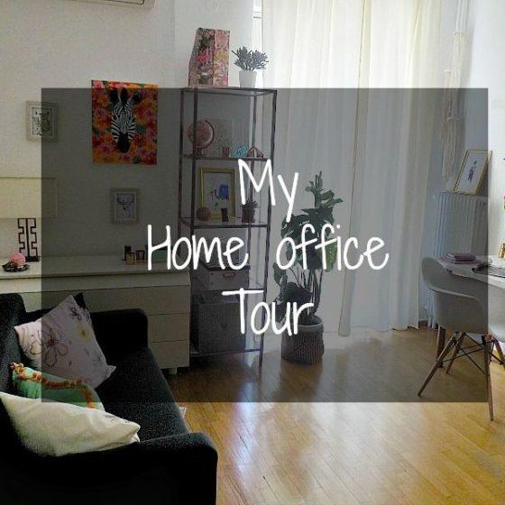 Το γραφείο μου στο σπίτι