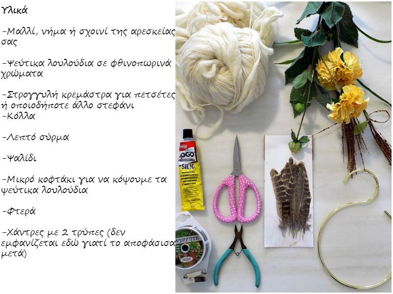 Υλικά για ένα boho glam στεφάνι