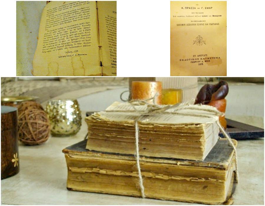 Παλιά κλασσικά βιβλία
