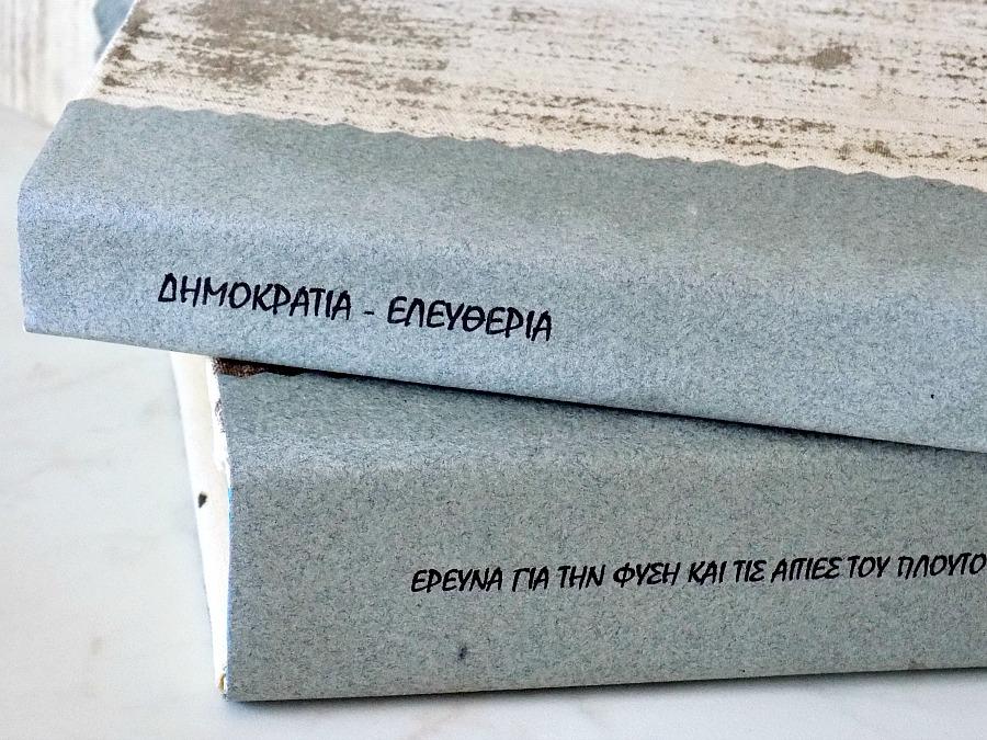 Παλιά κλασσικά βιβλία από καινούργια