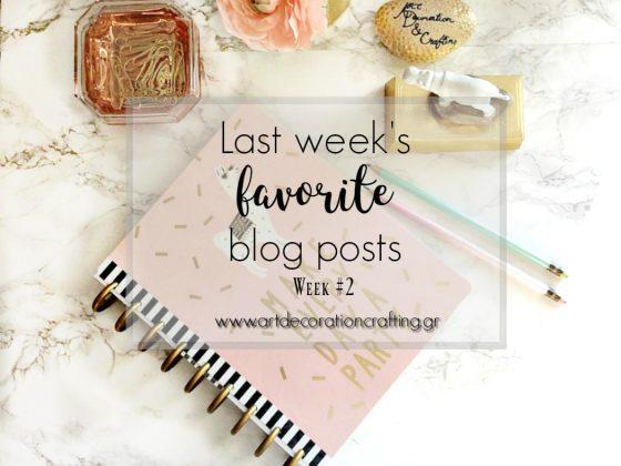 Τι διάβασα την προηγούμενη εβδομάδα και μου άρεσε. Αναρτήσεις από αγαπημένα ιστολόγια
