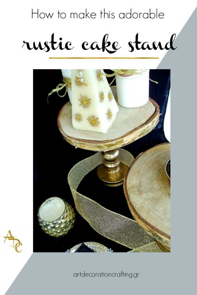 Cake stand από φέτες ξύλου |  How to make a roustic cake stand