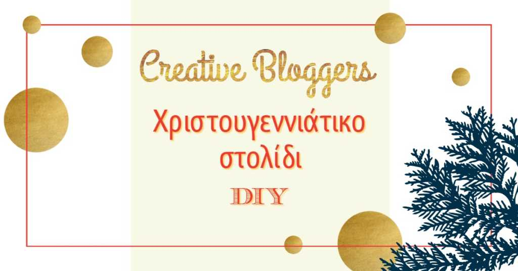 Creative Bloggers December 2019 challenge