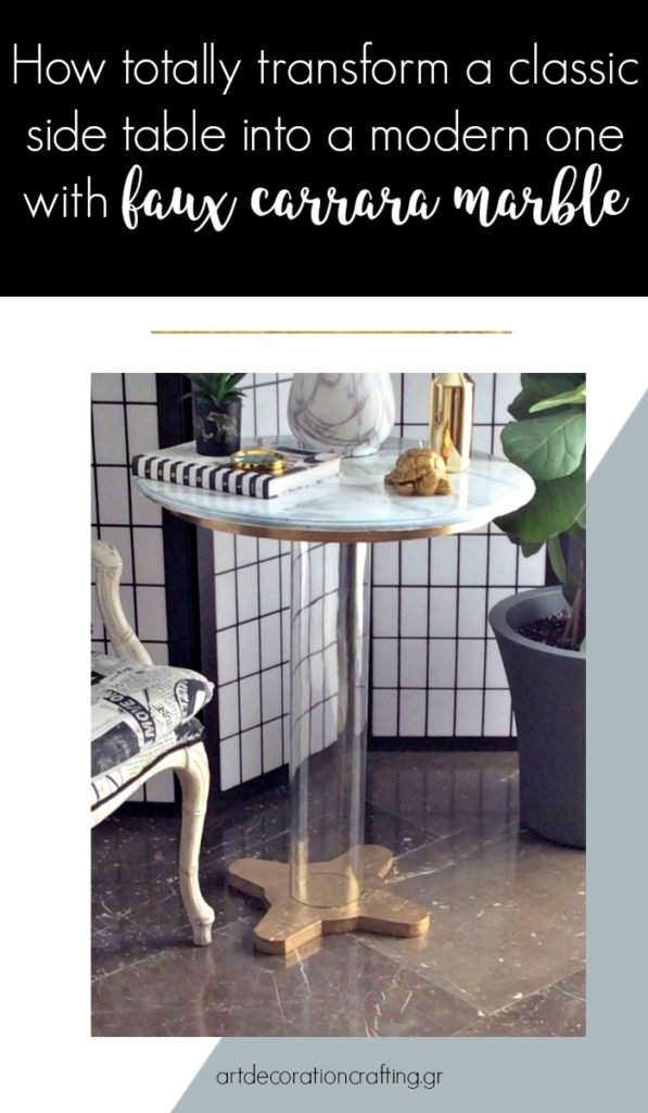 How totally transform a classic side table into a modern one with faux carrara marble | Μαρμάρινο τραπεζάκι με μπρούτζινη βάση