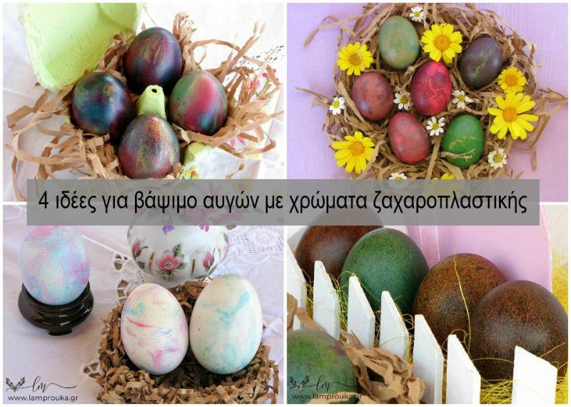 4 ιδέες για το βάψιμο των αυγών με χρώματα ζαχαροπλαστικής